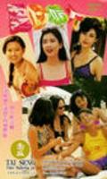 Xia ri qing ren pictures.