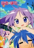 Raki suta: Lucky Star - wallpapers.