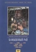 Kamyishovyiy ray pictures.