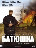 Batyushka (serial) - wallpapers.
