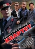 Kriminalnyiy kvartet - wallpapers.