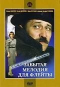 Zabyitaya melodiya dlya fleytyi - wallpapers.