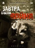 Zavtra byila voyna - wallpapers.