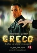 Greco - wallpapers.