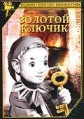 Zolotoy klyuchik pictures.