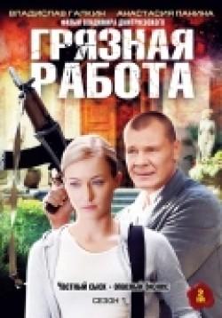 Gryaznaya rabota (serial) - wallpapers.