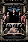 The Great Gatsby pictures.