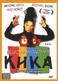Kika - wallpapers.