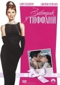 Breakfast at Tiffany's - wallpapers.