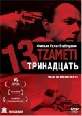 13 (Tzameti) - wallpapers.