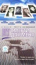 Net smerti dlya menya - wallpapers.
