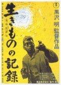 Ikimono no kiroku - wallpapers.