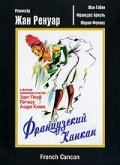 French Cancan pictures.
