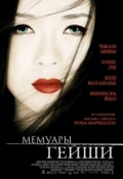 Memoirs of a Geisha pictures.