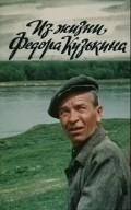 Iz jizni Fedora Kuzkina - wallpapers.