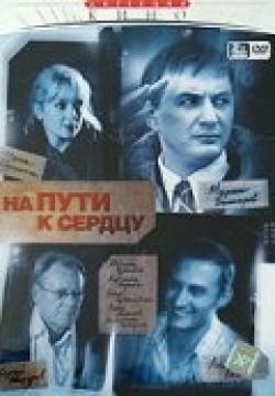 Na puti k serdtsu (serial) - wallpapers.