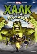 Hulk Vs. - wallpapers.