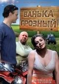 Vanka Groznyiy pictures.