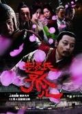 Zhao shi gu er pictures.