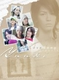 Yuuki pictures.