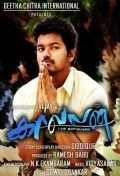 Kaavalan - wallpapers.