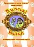 Kumovskie bayki - wallpapers.