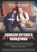 Zapiski putevogo obkhodchika pictures.