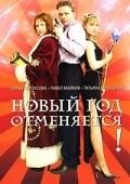 Novyiy god otmenyaetsya! pictures.
