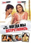 Jab We Met pictures.