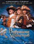 Vozvraschenie mushketerov pictures.