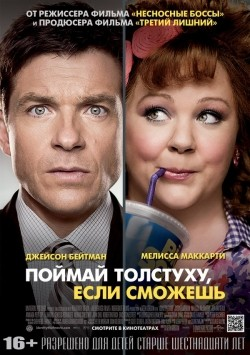 Identity Thief - wallpapers.
