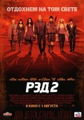 Red 2 pictures.