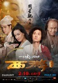 Xi you xiang mo pian - wallpapers.