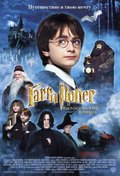 Harry Potter and the Sorcerer's Stone - wallpapers.