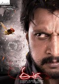 Eega pictures.