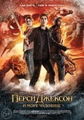 Percy Jackson: Sea of Monsters pictures.