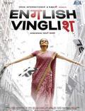 English Vinglish - wallpapers.