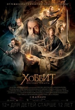 The Hobbit: The Desolation of Smaug - wallpapers.