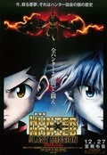 Gekijouban Hunter x Hunter: The Last Mission - wallpapers.
