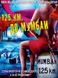 Mumbai 125 KM 3D pictures.
