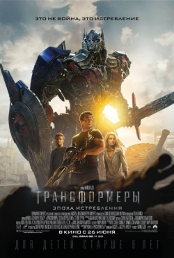 Transformers: Age of Extinction - wallpapers.