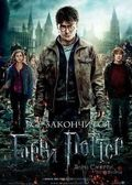 Harry Potter and the Deathly Hallows: Part 2 pictures.
