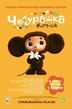 Cheburashka - wallpapers.