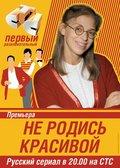 Ne rodis krasivoy (serial 2005 – 2006) - wallpapers.