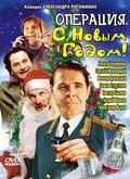 Operatsiya «S novyim godom» pictures.