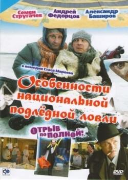 Osobennosti natsionalnoy podlednoy lovli, ili Otryiv po polnoy pictures.