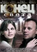 Konets sveta (TV) - wallpapers.