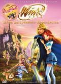Winx Club: Il segreto del Regno Perduto pictures.