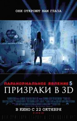 Paranormal Activity: The Ghost Dimension - wallpapers.