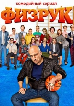 Fizruk (serial 2014 – ...) pictures.